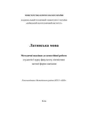Борбенчук І.М. Латинська мова