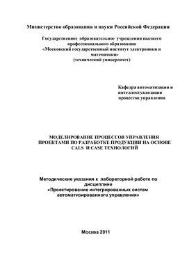 Семин В.Г. (сос.) Моделирование процессов управления проектами по разработке продукции на основе CALS и CASE технологий