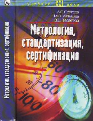 Сергеев А.Г., Латышев М.В., Терегеря В.В. Метрология, стандартизация, сертификация