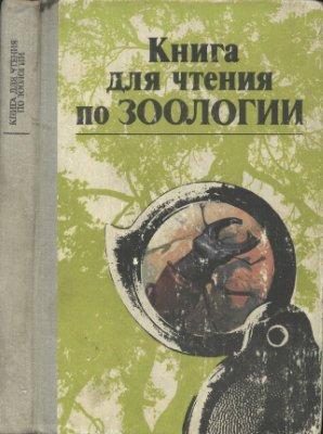 Молис С.А. (сост.). Книга для чтения по зоологии