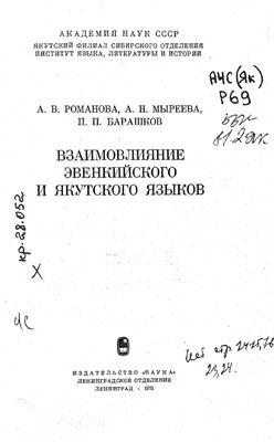 Романова А.В., Мыреева А.Н., Барашков П.П. Взаимовлияние эвенкийского и якутского языков