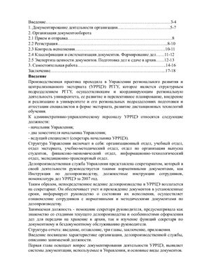 Отчет о производственной практике по курсу Организация и технология документационного обеспечения управления