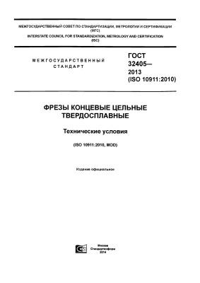 ГОСТ 32405-2013 (ISO 10911:2010) Фрезы концевые цельные твердосплавные. Технические условия