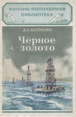 Катренко Д.А. Чёрное золото