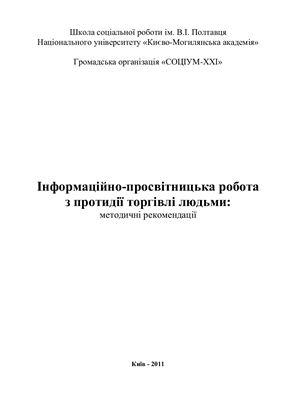 Інформаційно-просвітницька робота з протидії торгівлі людьми: методичні рекомендації