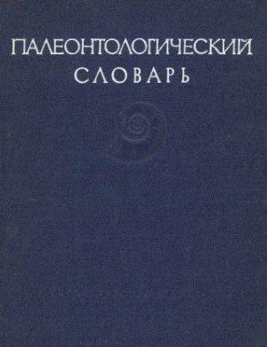 Безносова Г.А., Журавлева Ф.А. Палеонтологический словарь