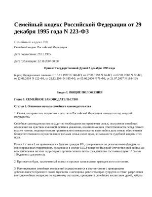 Семейный кодекс Российской Федерации от 29 декабря 1995 года N 223-ФЗ