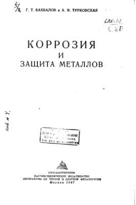 Бахвалов Г.Т., Турковская А.В. Коррозия и защита металлов