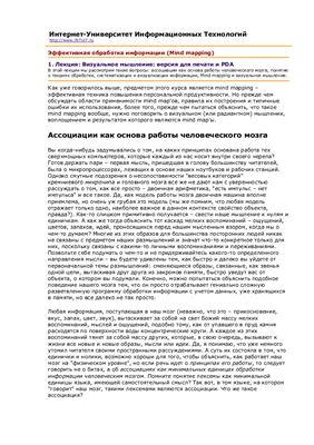Бабич А. Эффективная обработка информации (Mind mapping)