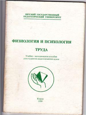 Воронина Г.А., Джергения С.Л. Физиология и психология труда