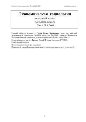 Экономическая социология 2000 №01