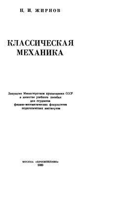 Жирнов Н.И. Классическая механика