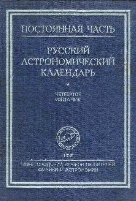 Русский астрономический календарь 1930 г