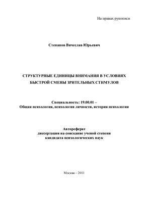 Степанов В.Ю. Структурные единицы внимания в условиях быстрой смены зрительных стимулов