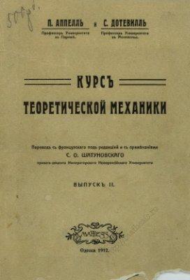 Аппелль П., Дотевилль С. Курсъ теоретической механики. В 2-х т