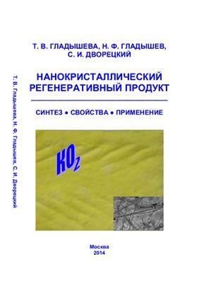 Гладышева Т.В., Гладышев Н.Ф., Дворецкий С.И. Нанокристаллический регенеративный продукт. Синтез. Свойства. Применение