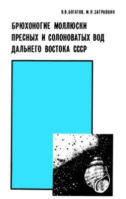 Богатов В.В., Затравкин М.Н. Брюхоногие моллюски пресных и солоноватых вод Дальнего Востока СССР: Определитель