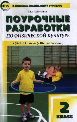 Патрикеев А.Ю. Поурочные разработки по физической культуре. 2 класс