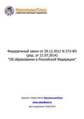 Федеральный закон от 29.12.2012 N 273-ФЗ (ред. от 21.07.2014) Об образовании в Российской Федерации