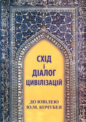 Василюк О.Д., Зуб Н.М. (упоряд.) Схід і діалог цивілізацій. До ювілею Ю.М. Кочубея