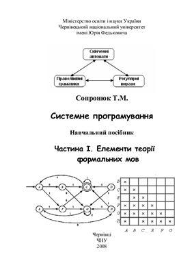 Сопронюк Т.М. Системне програмування. Частина І. Елементи теорії формальних мов