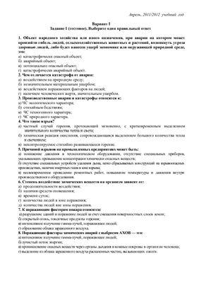 Тест по ОБЖ. 8 класс