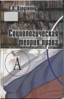 Варданянц Г.К. Социологическая теория права
