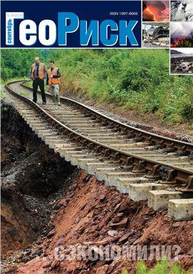 Геориск 2008 №№ 1-4