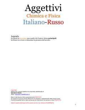 Aggettivi. Chimica e Fisica. Italiano-Russo (tabella). Прилагательные. Физика и химия. Итальянский-Русский. (таблица)