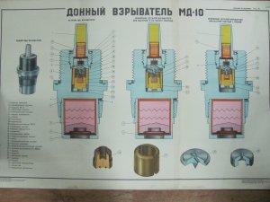 Плакат. Донный взрыватель МД-10 (фото 3648х2736)