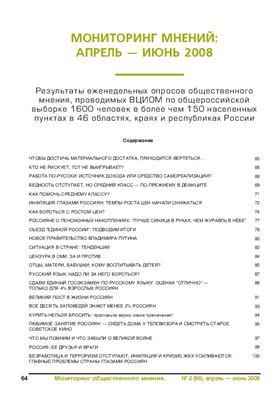 Мониторинг общественного мнения: экономические и социальные перемены 2008 №02 (86)