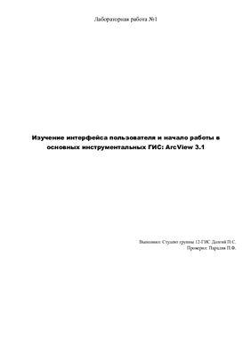 Изучение пользовательского интерфейса и основных приёмов работы с ГИС ArcView 3.1