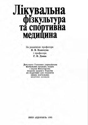 Клапчук В.В., Дзяк Г.В. Лікувальна фізкультура та спортивна медицина