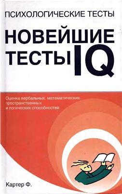 Картер Ф. Психологические тесты. Новейшие тесты IQ
