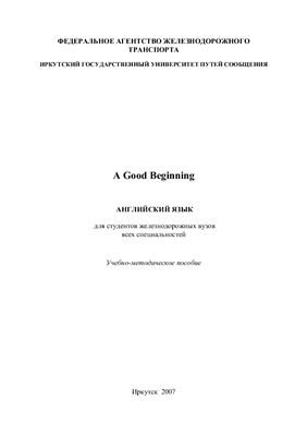 Блудова Т.П. A Good Beginning. Английский язык для железнодорожных вузов