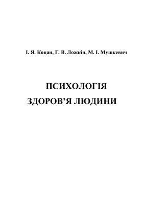 Коцан І.Я., Ложкін Г.В., Мушкевич М.І. Психологія здоров'я людини