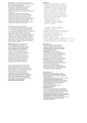 Шпаргалка. Языки программирования и методы трансляции