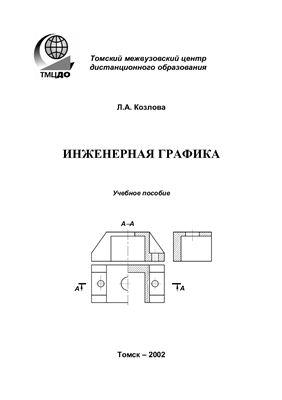 Козлова Л.А. Инженерная графика