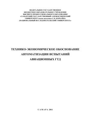 Мазова Г.Е., Лыкин А.Ю. Технико-экономическое обоснование автоматизации испытаний авиационных ГТД