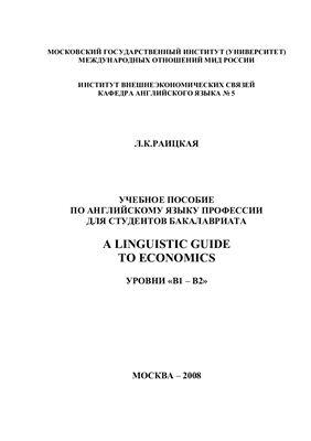 Раицкая Л.К. A Linguistic Guide to Economics