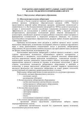Краснянский М.Н. Разработка школьных виртуальных лабораторий на базе среды программирования LabVIEW