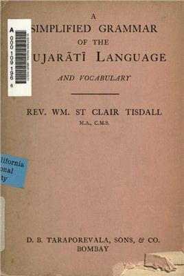 Tisdall St Clair. A simplified grammar of the gujarati language