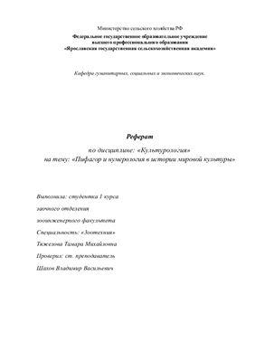 Пифагор и нумерология в истории мировой культуры
