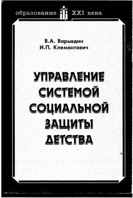 Варывдин В.А., Клемантович И.П. Управление системой социальной защиты детства