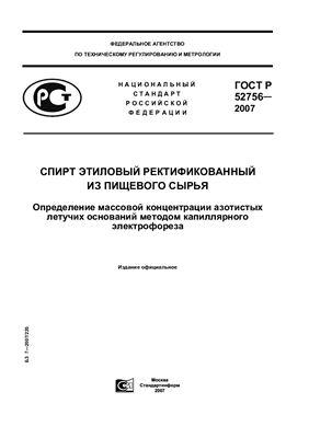 ГОСТ Р 52756-2007 Спирт этиловый ректификованный из пищевого сырья. Определение массовой концентрации азотистых летучих оснований методом капиллярного электрофореза