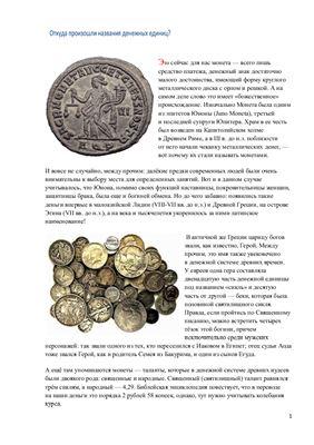 Откуда произошли названия денежных единиц