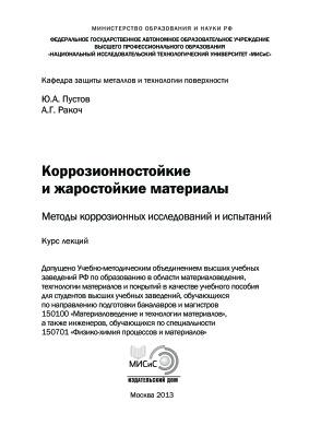 Пустов Ю.А., Ракоч А.Г. Коррозионностойкие и жаростойкие материалы. Методы коррозионных исследований и испытаний