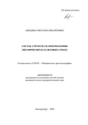 Лебедева С.М. Состав, структура и спектроскопия океанических базальтовых стекол