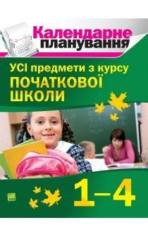 Бардакова Ю.Є. (упоряд.) Календарне планування 1-4 класи. Усі предмети з курсу початкової школи