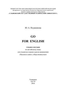 Плужникова Ю.А. Go for English
